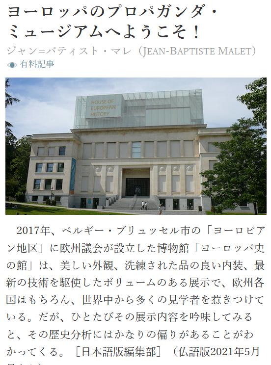 ヨーロッパのプロパンガンダ・ミュージアムへようこそ! ブリュッセル市に欧州議会が設立したヨーロッパ史の館(ヨーロッパ歴史博物館)のコンセプトについて